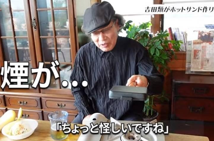 吉田類の自宅にはガスがない