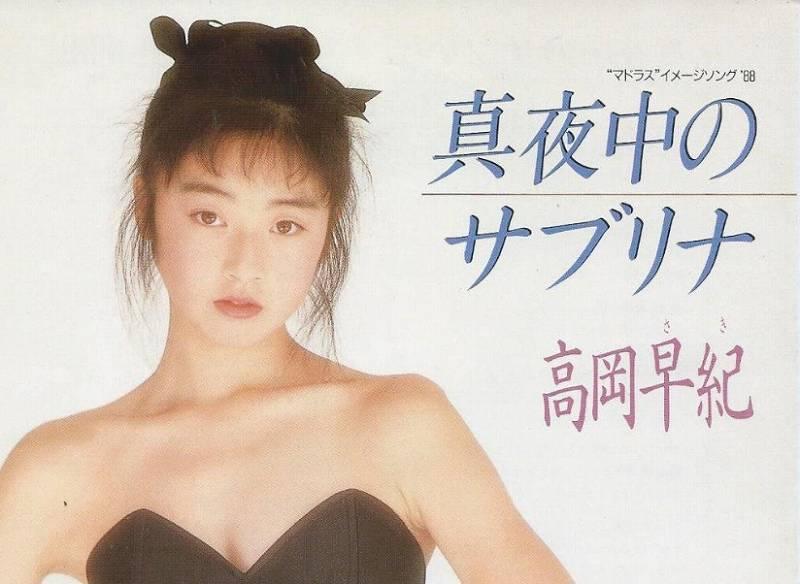 高岡早紀の若い頃のかわいい画像!デビューシングル