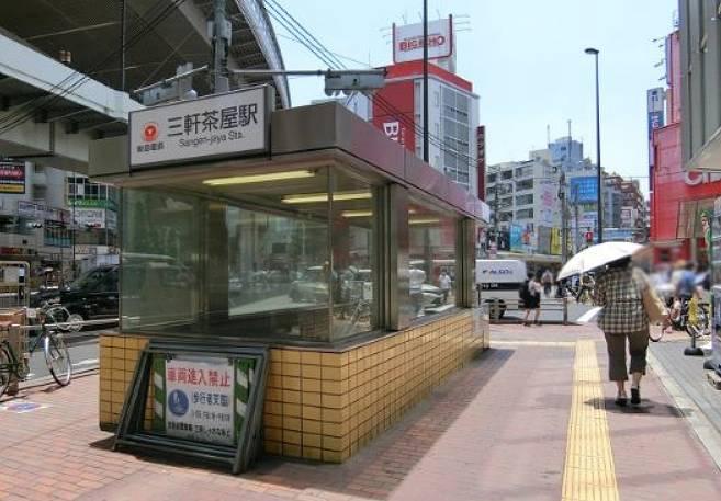 菅田将暉と小松菜奈の自宅マンションがある三軒茶屋駅