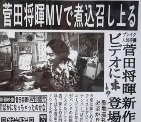 菅田将暉の自宅周辺の常連店2