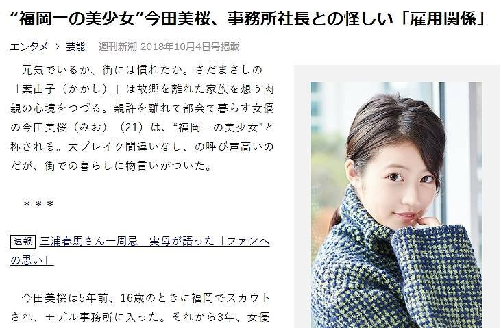 今田美桜の彼氏は事務所社長で熱愛関係の交際疑惑