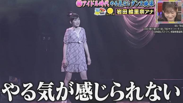 岩田絵里奈が昔モデルになった理由は借金返済