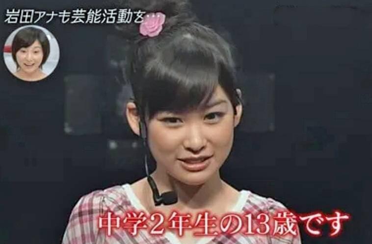岩田絵里奈が昔モデルになった理由
