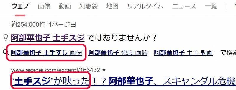 阿部華也子の土手すじ検索画像