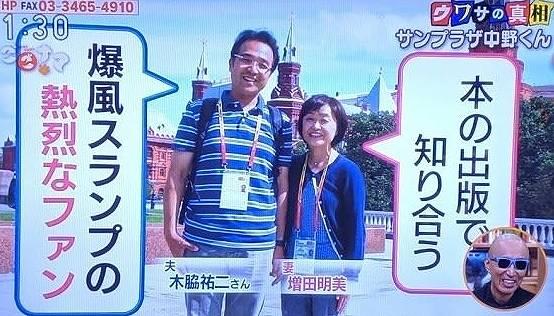 増田明美と旦那、木脇祐二の馴れ初めはサンプラザ中野