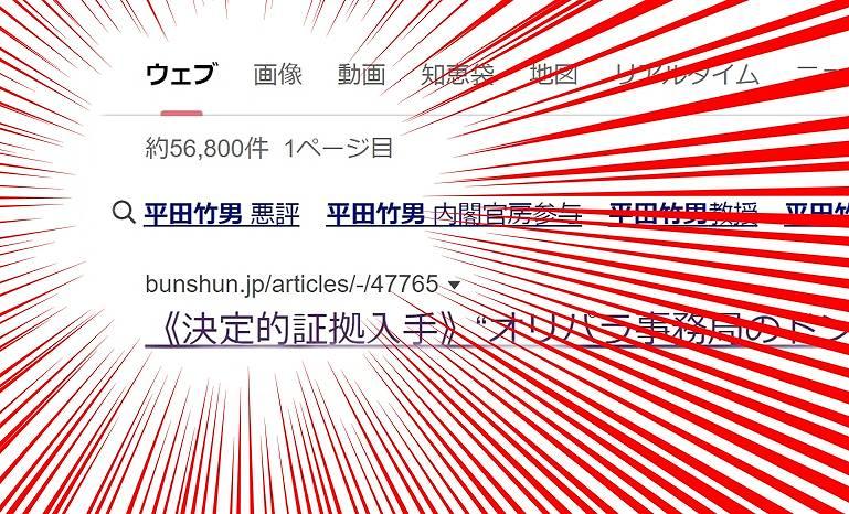 平田竹男の悪評と世間の評判!RIZAP高額優遇の内容が激ヤバ
