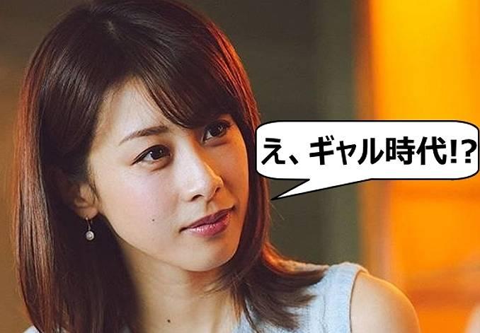 加藤綾子は元ヤンキー!ギャル時代のキス画像と金髪は今とは別人