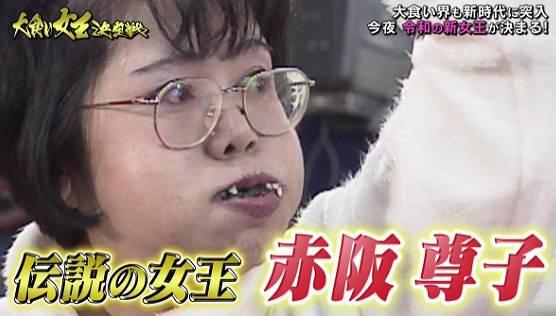 大食いの赤坂さん