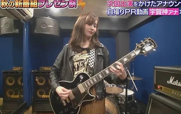 宇賀神メグのギターとロック好き