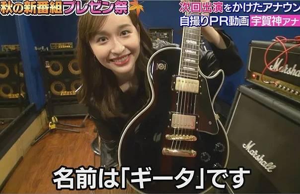 宇賀神メグのギター経歴が凄い