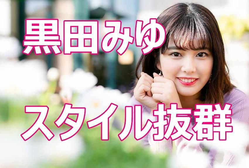 黒田みゆがかわいい!スタイル抜群な美脚画像と公式インスタ調査