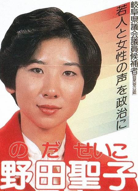 野田聖子の若い頃のかわいい選挙ポスター