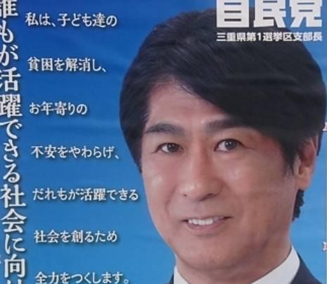 田村憲久厚生労働大臣の昔の髪型画像