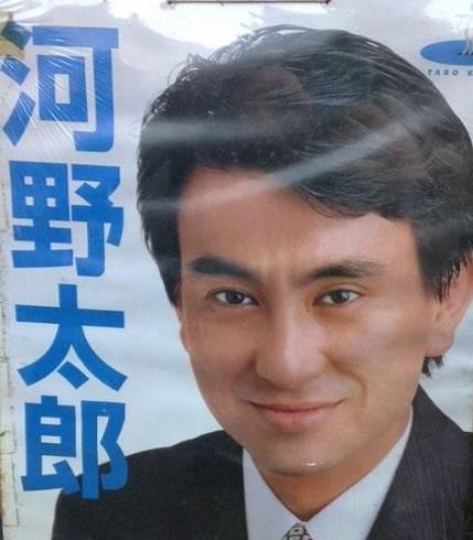 河野太郎の若い頃のイケメン画像4