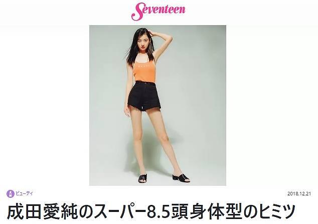 成田愛純は小顔で8.5頭身のプロフィール